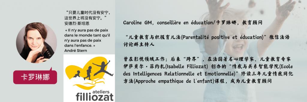 Caroline GM 1800 x 600 px