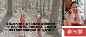 05 QIN Zhiying 900x383