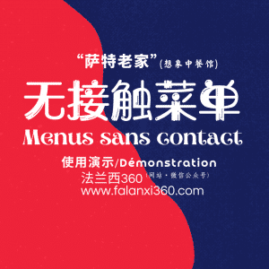 Logo MSC chez Sartre 765x765 1