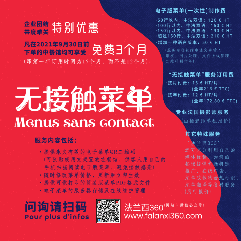 Tarif Menus sans contact 1080x1080 2