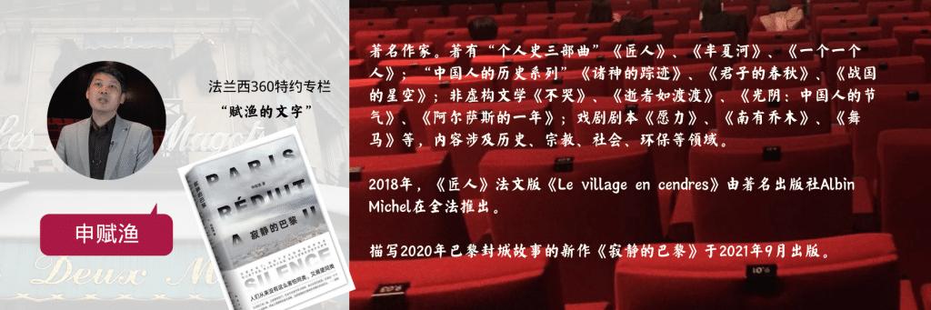 Shen Fuyu 1800 x 600 px